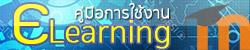 การใช้งาน e-Learning